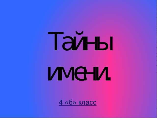 Русские мужские имена и их значения список по алфавиту