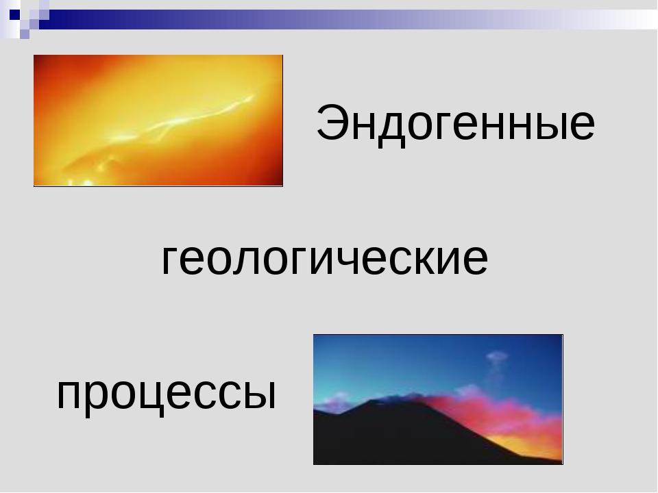 геологические Эндогенные процессы