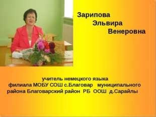 учитель немецкого языка филиала МОБУ СОШ с.Благовар муниципального района Бл