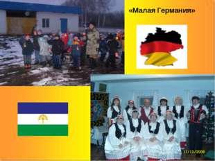 фото «Малая Германия»