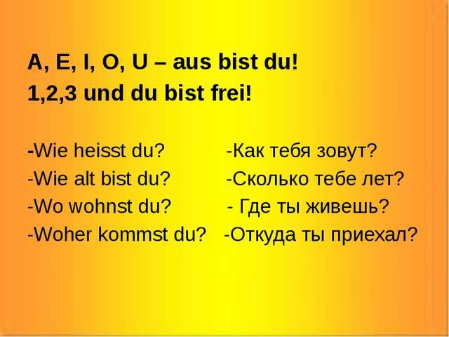 A, E, I, O, U – aus bist du! 1,2,3 und du bist frei! -Wie heisst du? -Как те...