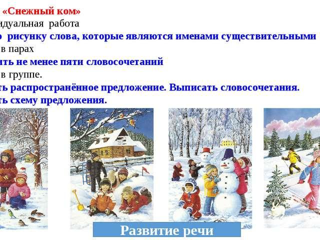 Развитие речи Метод «Снежный ком» 1. Индивидуальная работа Найти по рисунку с...