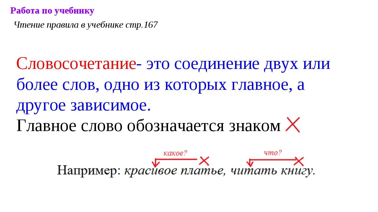 Словосочетание- это соединение двух или более слов, одно из которых главное,...