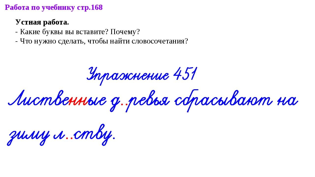 Работа по учебнику стр.168 Устная работа. - Какие буквы вы вставите? Почему?...