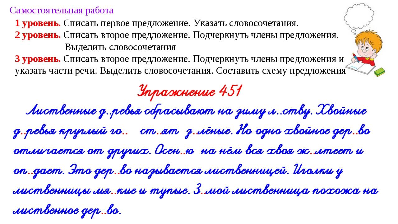предложения для гдз класса языку состав русскому по 3