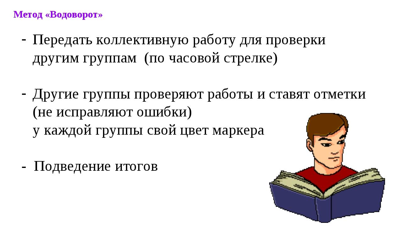 Метод «Водоворот» Передать коллективную работу для проверки другим группам (п...