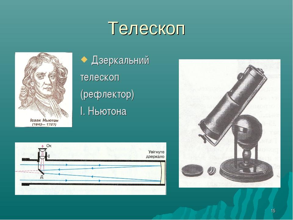 Телескоп своими руками ньютон