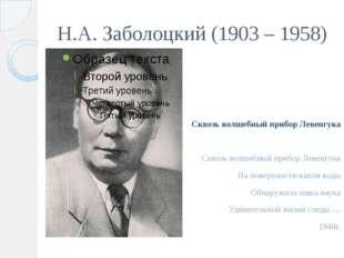 Н.А. Заболоцкий (1903 – 1958) Сквозь волшебный прибор Левенгука Сквозь волшеб