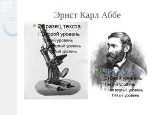Эрнст Карл Аббе