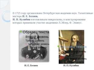 В 1725 году организована Петербургская академия наук. Талантливые мастера И.