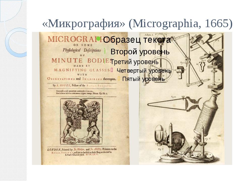 «Микрография» (Micrographia, 1665)