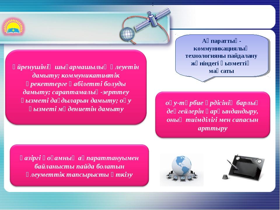 : Ақпараттық-коммуникациялық технологияны пайдалану жөніндегі қызметтің мақсаты