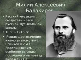 Милий Алексеевич Балакирев Русский музыкант, создатель новой русской музыкаль