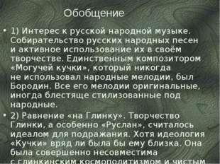 1) Интерес крусской народной музыке. Собирательство русских народных песен и