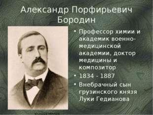 Александр Порфирьевич Бородин Профессор химии и академик военно-медицинской а