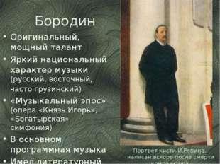 Бородин Оригинальный, мощный талант Яркий национальный характер музыки (русс