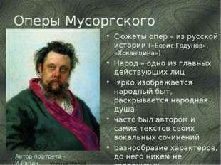 Оперы Мусоргского Сюжеты опер – из русской истории («Борис Годунов», «Хованщи