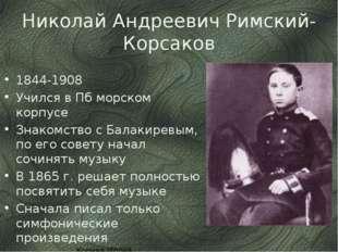 Николай Андреевич Римский-Корсаков 1844-1908 Учился в Пб морском корпусе Знак