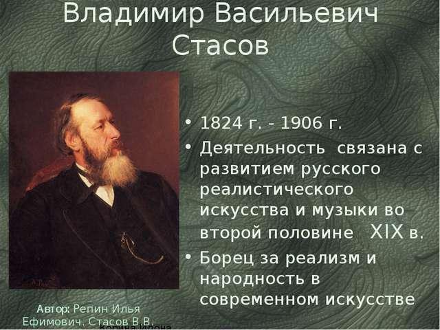 Владимир Васильевич Стасов 1824 г. - 1906 г. Деятельность связана с развитие...
