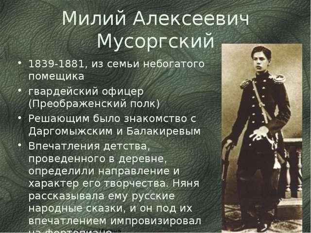 Милий Алексеевич Мусоргский 1839-1881, из семьи небогатого помещика гвардейск...
