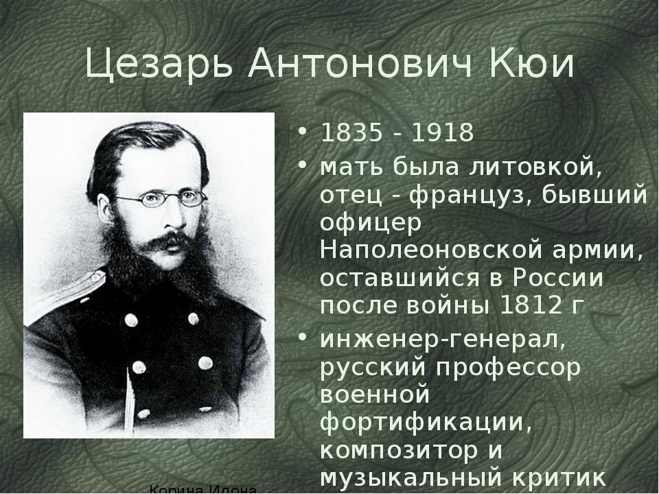 Цезарь Антонович Кюи 1835 - 1918 мать была литовкой, отец - француз, бывший о...
