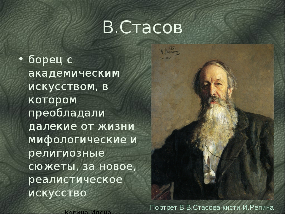 В.Стасов борец с академическим искусством, в котором преобладали далекие от ж...