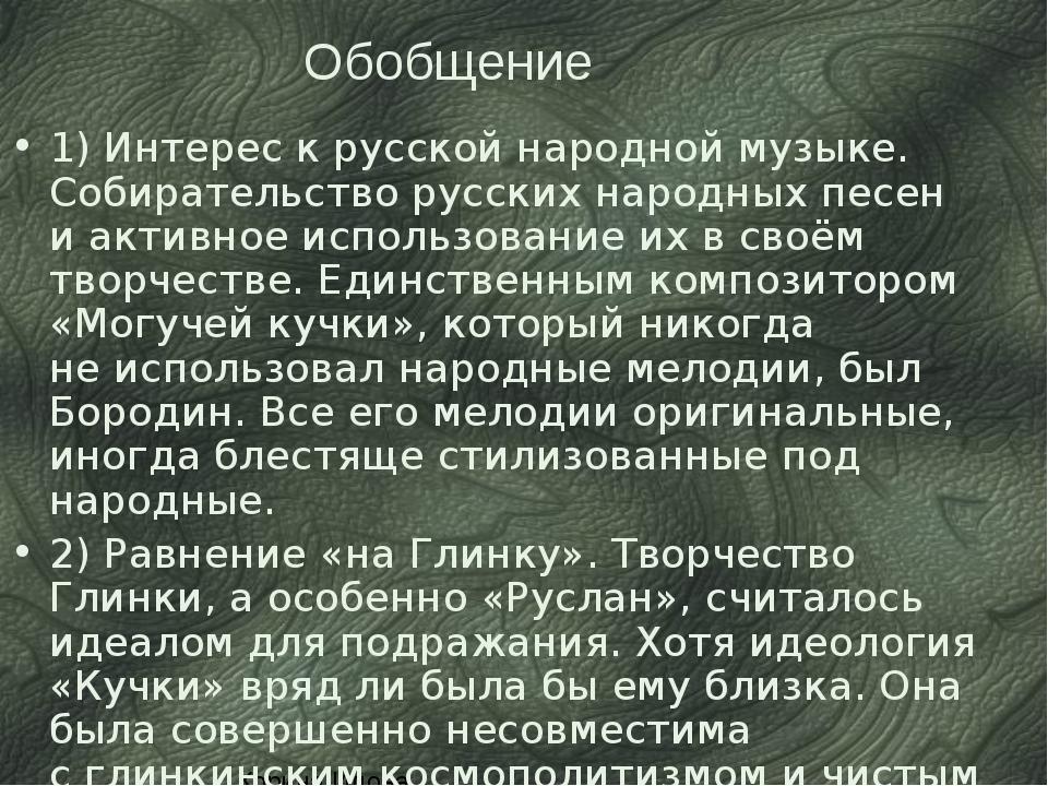 1) Интерес крусской народной музыке. Собирательство русских народных песен и...