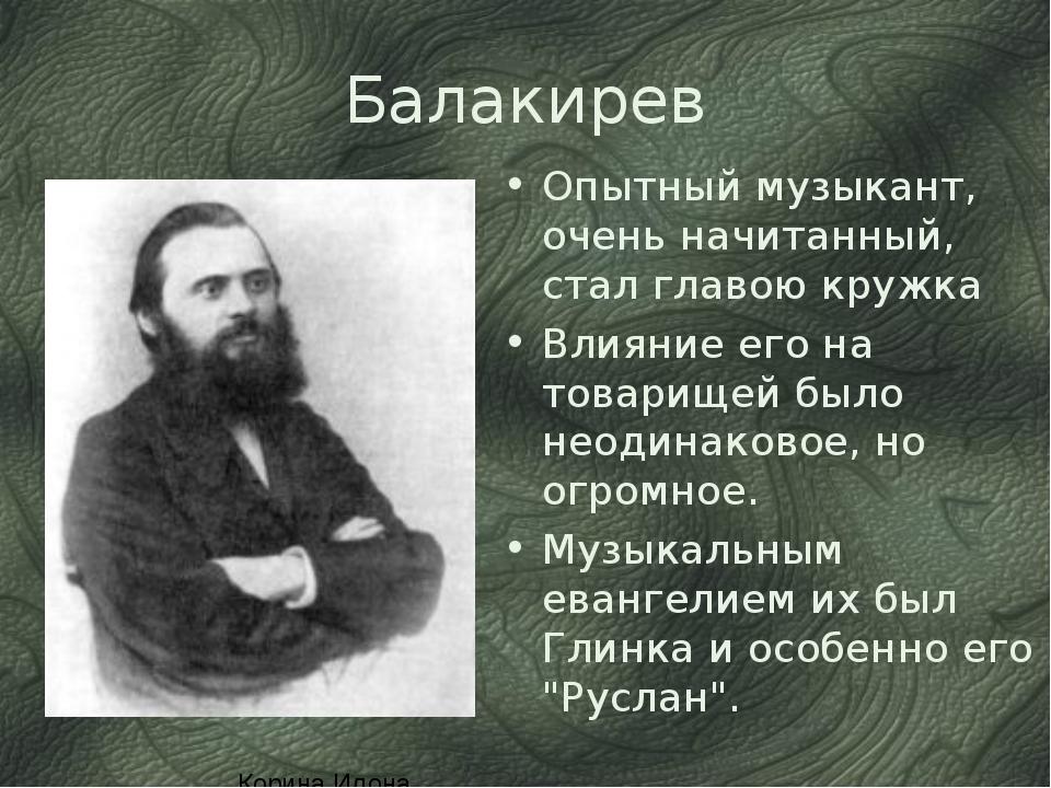 Балакирев Опытный музыкант, очень начитанный, стал главою кружка Влияние его...