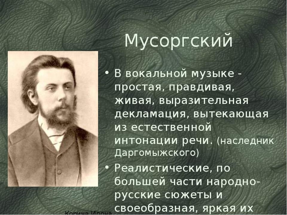 Мусоргский В вокальной музыке - простая, правдивая, живая, выразительная дек...