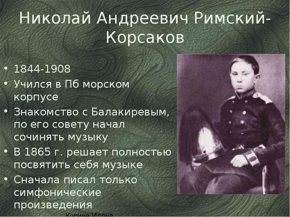 Николай Андреевич Римский-Корсаков 1844-1908 Учился в Пб морском корпусе Знак...