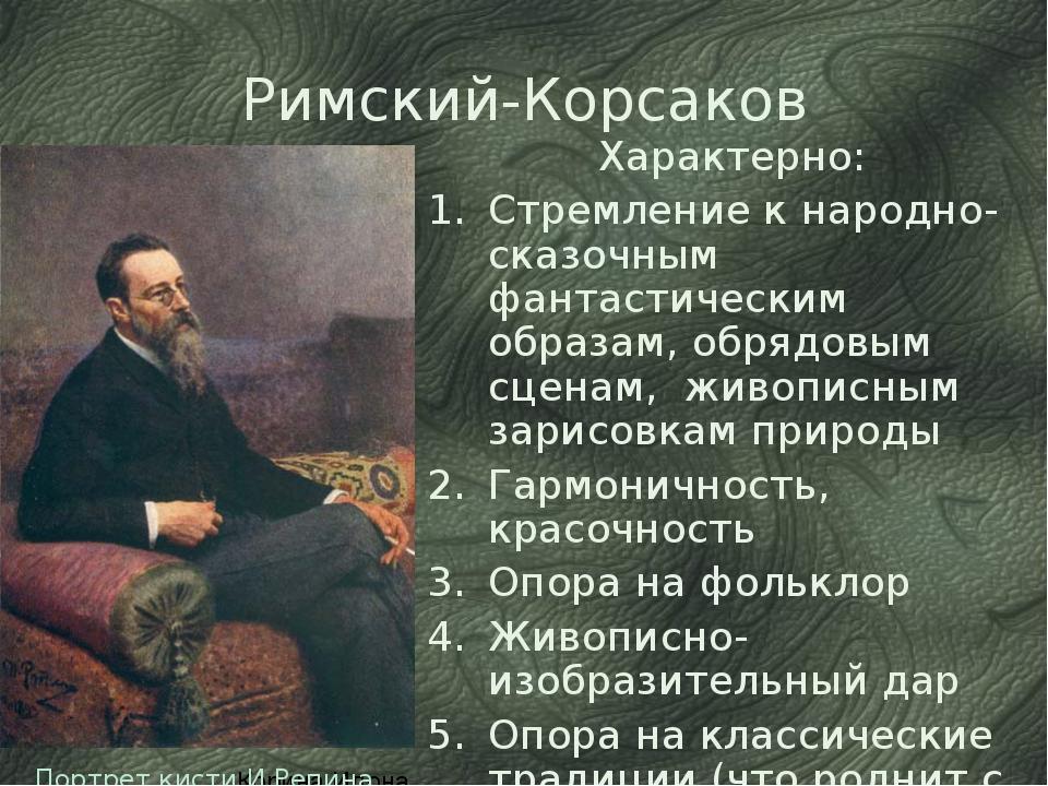 Римский-Корсаков Характерно: Стремление к народно-сказочным фантастическим об...
