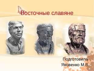 Восточные славяне Подготовила Яковенко М.В.