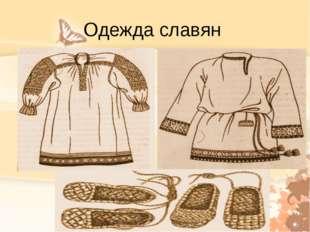 Одежда славян