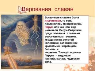 Верования славян Восточные славяне были язычниками, то есть поклонялись многи