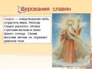 Верования славян Сварог — олицетворение неба, создатель мира. Некогда Сварог