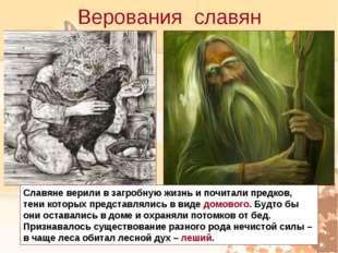 Верования славян Славяне верили в загробную жизнь и почитали предков, тени ко