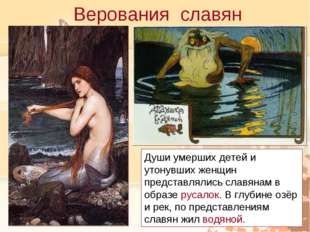 Верования славян Души умерших детей и утонувших женщин представлялись славяна