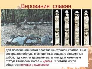 Верования славян Для поклонения богам славяне не строили храмов. Они совершал