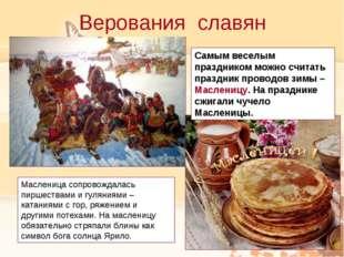 Верования славян Самым веселым праздником можно считать праздник проводов зим