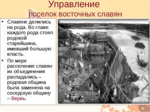 Управление поселок восточных славян Славяне делились на рода. Во главе каждог