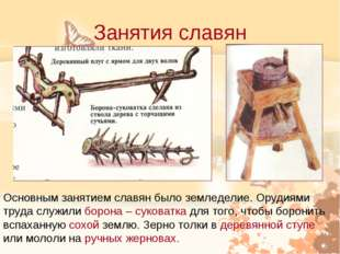 Занятия славян Основным занятием славян было земледелие. Орудиями труда служи