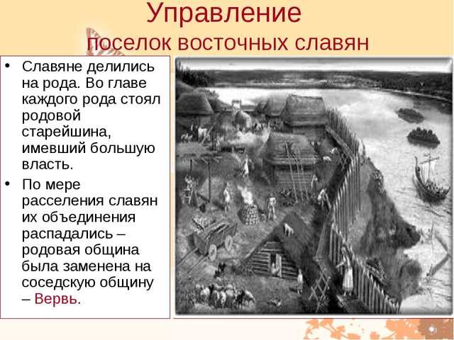 Управление поселок восточных славян Славяне делились на рода. Во главе каждог...
