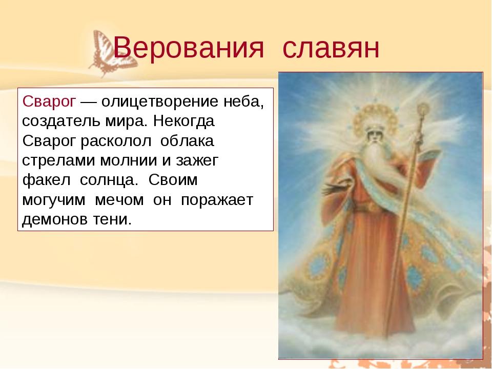 Верования славян Сварог — олицетворение неба, создатель мира. Некогда Сварог...