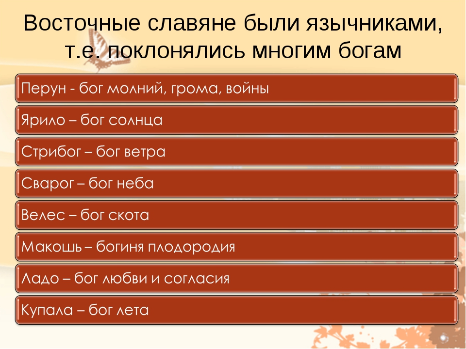 Восточные славяне были язычниками, т.е. поклонялись многим богам