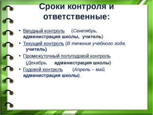 Сроки контроля и ответственные: Вводный контроль (Сентябрь, администрация шко