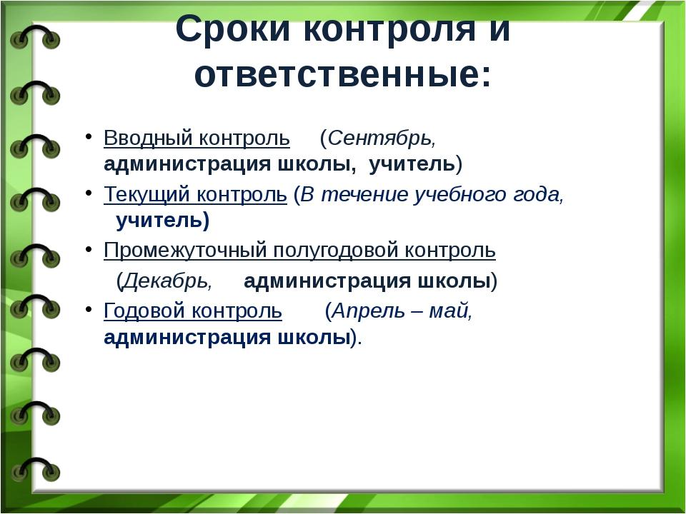 Сроки контроля и ответственные: Вводный контроль (Сентябрь, администрация шко...