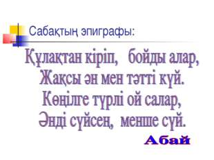 Сабақтың эпиграфы: