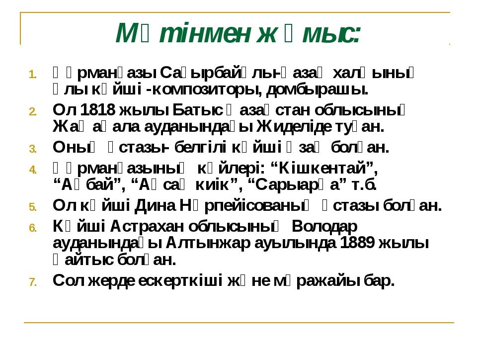 Мәтінмен жұмыс: Құрманғазы Сағырбайұлы-қазақ халқының ұлы күйші -композиторы,...