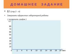 Д О М А Ш Н Е Е З А Д А Н И Е §1 (стр.3 – 4) Завершить оформление лабораторно