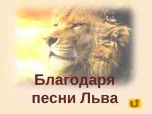 Благодаря песни Льва